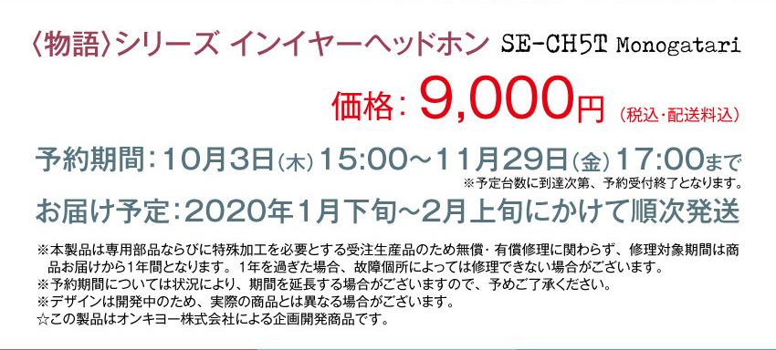 価格9,000円 予約期間10月3日(木)15:00~11月29日(金)17:00まで お届け予定2020年1月下旬~2月上旬にかけて順次発送