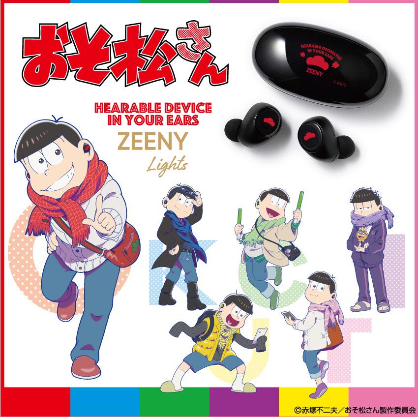 Zeeny Lights ワイヤレスイヤフォン「おそ松さん」コラボモデル