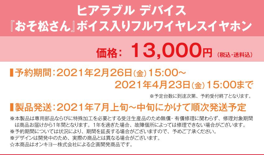 予約期間:2021年2月26日(金)15:00~2021年4月23日(金)15:00まで 製品発送:2021年7月上旬~中旬にかけて順次発送予定 価格:13000円
