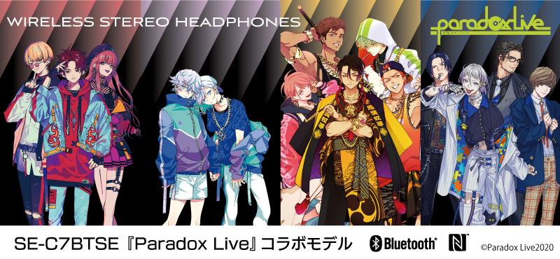 Paradox Liveモデル