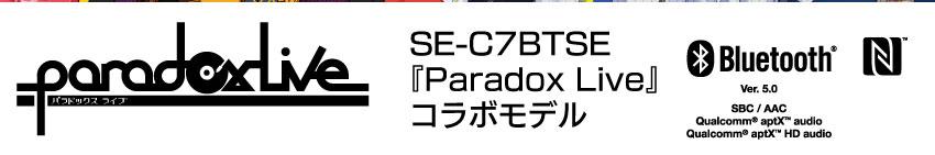 SE-C7BTSE Parabox Live コラボモデル
