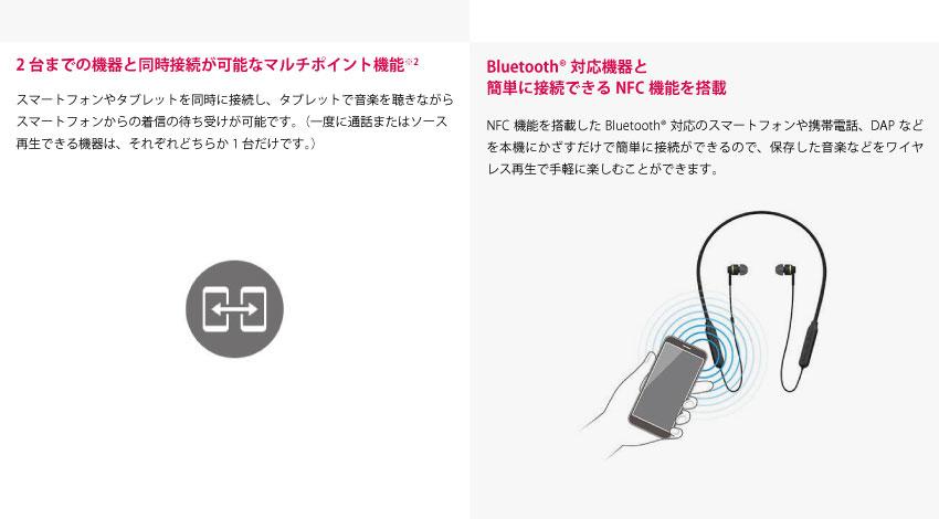 2台までの危機と同時接続が可能なマルチポイント機能。 Bluetooth対応機器と簡単に接続できるNFC機能を搭載。