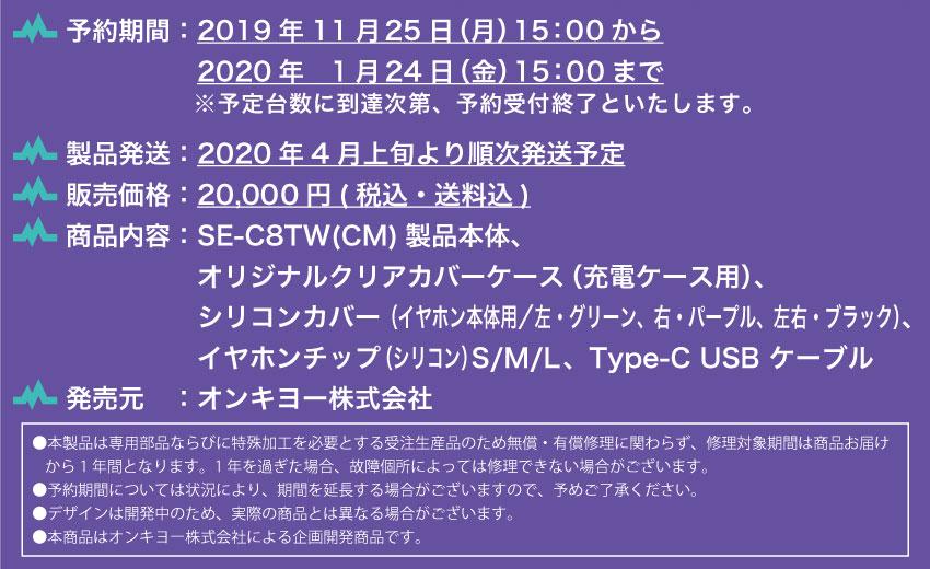 予約期間:2019年11月25日(月)15:00から2020年1月24日(金)15:00まで 製品発送:2020年4月上旬より 順次発送予定 販売価格:20000円