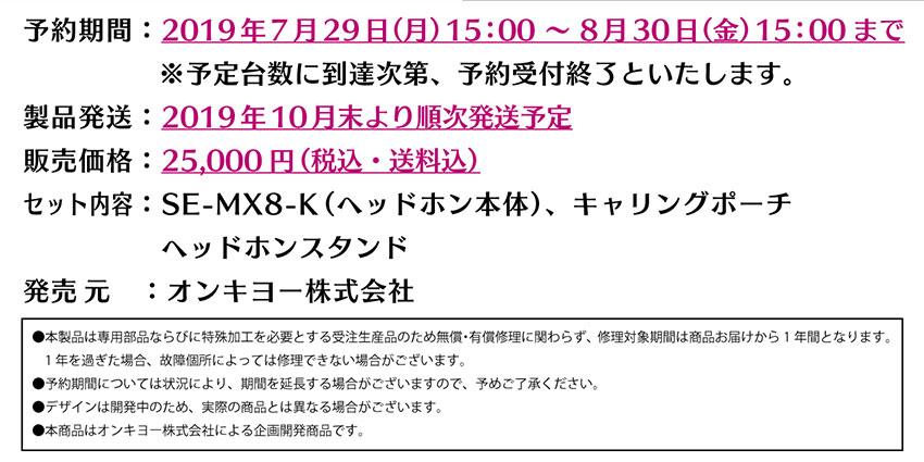予約期間:2019年7月29日(月)15:00~8月30日(金)15:00まで お届け期間:2019年10月末日より順次発送予定