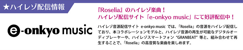 Roseliaのハイレゾ楽曲 e-onkyo music にて好評配信中
