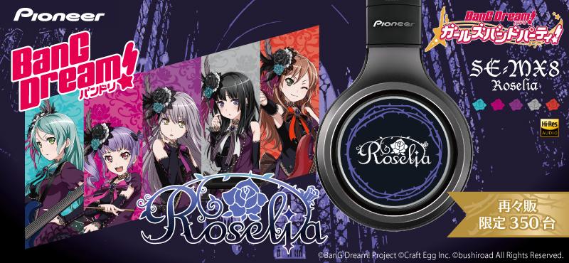 Pioneer SE-MX8 Roselia コラボモデル