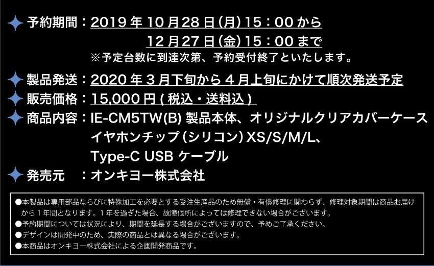 予約期間2019年10月28日(月)15:00から12月20日(金)15:00まで 製品発送 2020年3月末日から4月初旬にかけて順次発送予定 販売価格15000円