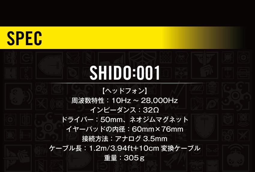 スペック SHIDO:001