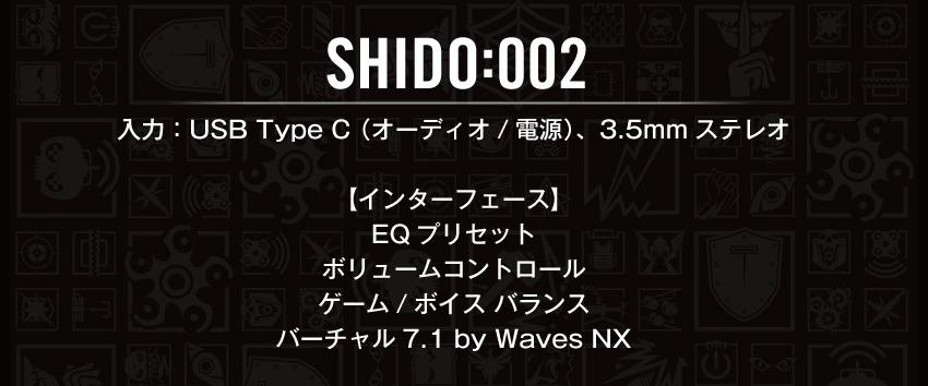 スペック SHIDO:002