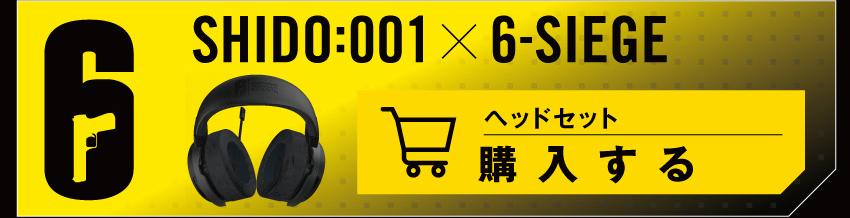 SHIDO 001ヘッドセットを購入