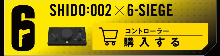 SHIDO 002コントローラーを購入する