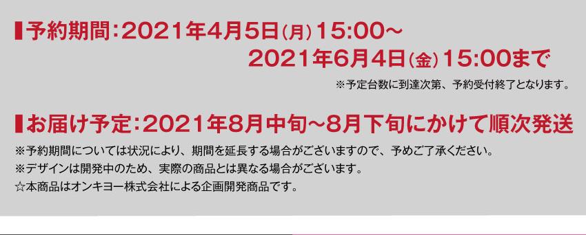 予約期間:2021年4月5日(月)15:00~2021年6月4日(金)15:00まで お届け予定:2021年8月中旬~8月下旬にかけて順次発送 価格:15000円