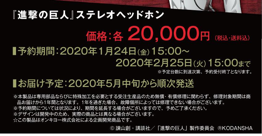価格20000円 予約期間:2020年1月24日(金)15:00~2020年2月25日(火)15:00まで お届け予定:2020年5月中旬から順次発送