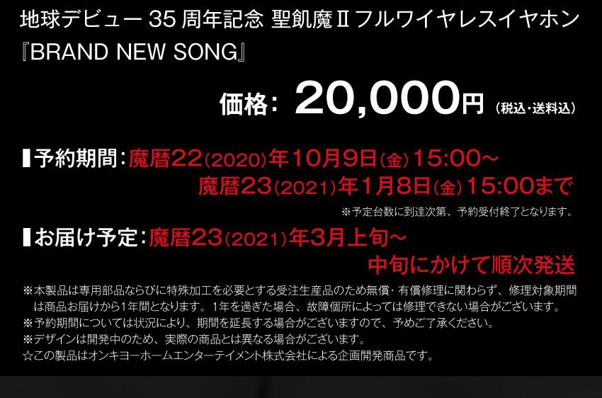 予約期間:魔歴22(2020)年10月9日(金)15:00~魔歴23(2021)年3月上旬~中旬にかけて順次発送 お届け予定:魔歴23(2021)年3月上旬~中旬にかけて順次発送 価格20000円
