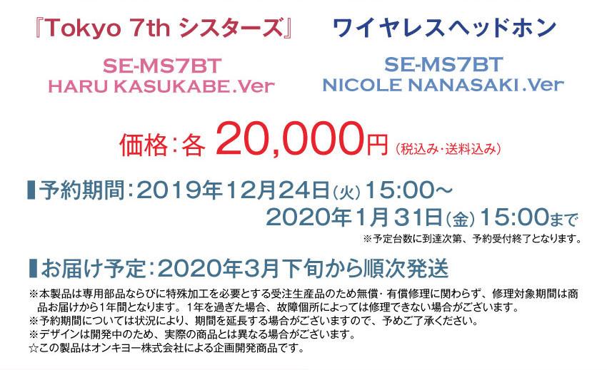 価格20000円 予約期間:2019月12月24日(火)15:00~2020年1月24日(金)15:00まで お届け期間:2020年3月下旬から順次発送