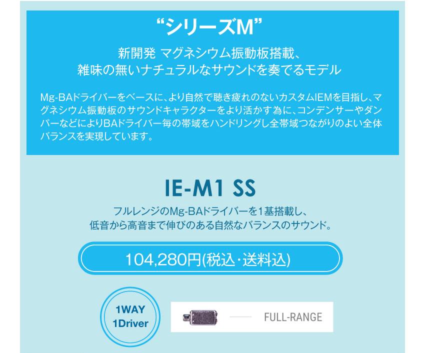 シリーズMU 新開発 マグネシウム振動板搭載、雑味の無いナチュラルなサウンドを奏でるモデル シリーズM IE-M1 SS 104,280円税込・送料込