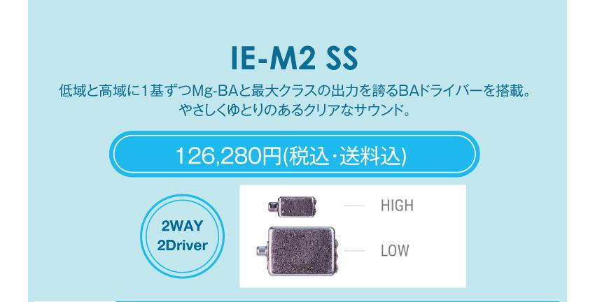 シリーズM IE-M2 SS 126,280円税込・送料込