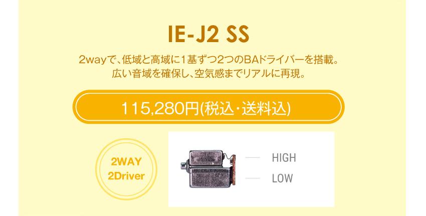 シリーズJ IE-J2 SS 115,280円税込・送料込