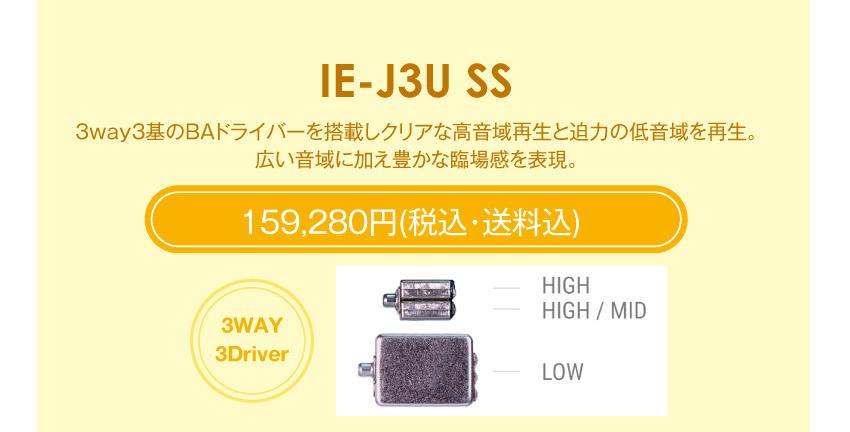 シリーズJ IE-J2 SSを購入