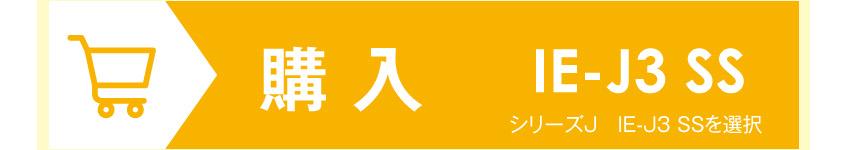 シリーズJ IE-J3 SS 159,280円税込・送料込