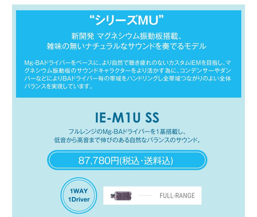 シリーズM 新開発 マグネシウム振動板搭載、雑味の無いナチュラルなサウンドを奏でるモデル シリーズM IE-M1U SS 87,780円税込・送料込