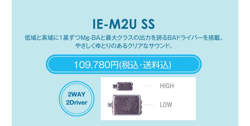 シリーズM IE-M2U SS 109,780円税込・送料込
