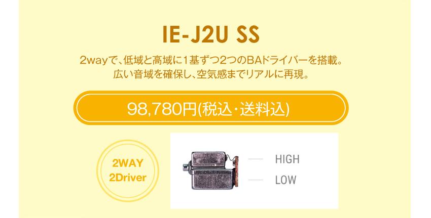 シリーズJ IE-J2U SS 115,280円税込・送料込