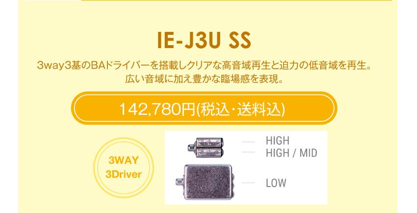 シリーズJ IE-J3U SS 142,780円税込・送料込