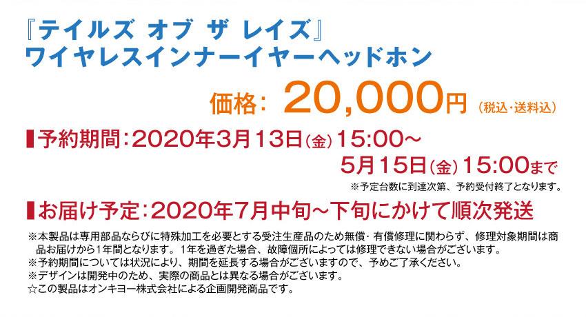 価格20000円 予約期間:2020年3月13日(金)15:00~5月15日(金)15:00まで お届け予定:2020年7月中旬~下旬にかけて順次発送予定