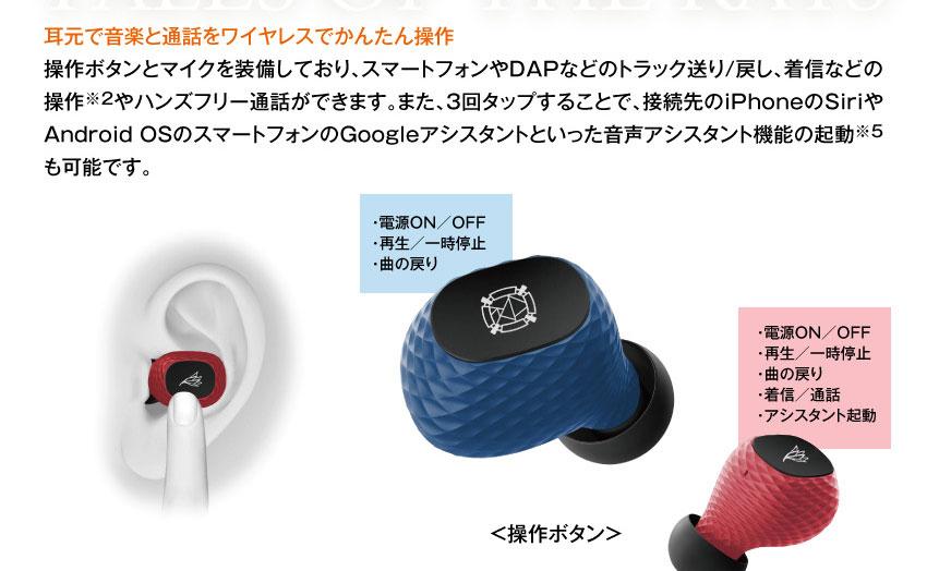 耳元で音楽と通話をワイヤレスでかんたん操作