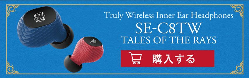 SE-C8TW フルワイヤレスイヤホンテイルズ オブ ザ レイズ コラボモデルを購入する