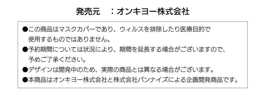 発売元 オンキヨー株式会社