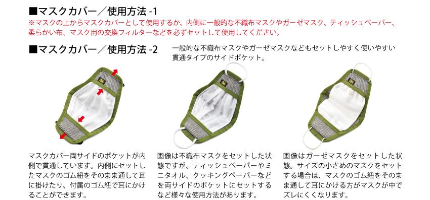 マスクカバー使用方法-1 マスクの上からマスクカバーとして使用するか、ガーゼマスク、ティッシュペーパ―、柔らかい布、マスク用交換フィルターなどを必ずセットして使用してください。マスクカバー使用方法-2 不織布マスクやガーゼマスクなどセットしやすく使いやすい貫通タイプのサイドポケット。