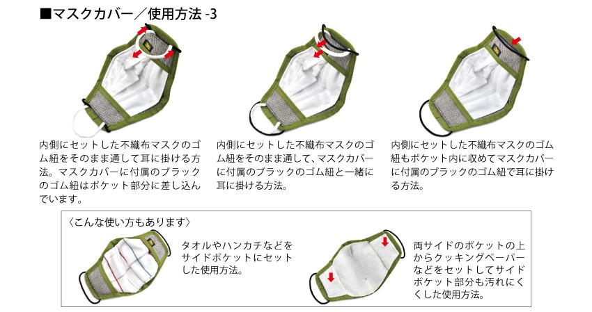 マスクカバー使用方法-3 内側にセットした不織布マスクのゴム紐をそのまま通して耳にかける方法。付属のブラックのゴム紐と一緒に耳にかける方法。付属のブラックのゴム紐を耳のかける方法。