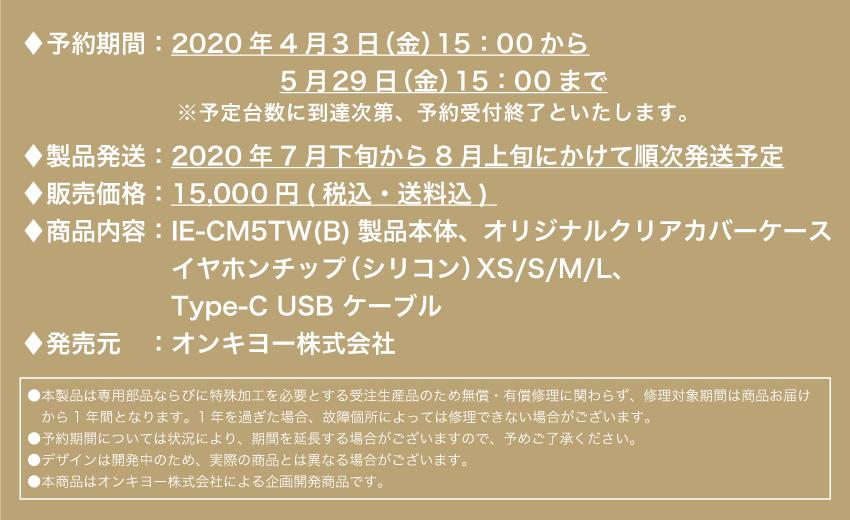 価格:15000 予約期間:2020年4月3日(金)15:00から 5月29日(金)15:00まで 製品発送:2020年7月下旬から8月上旬にかけて順次発送予定