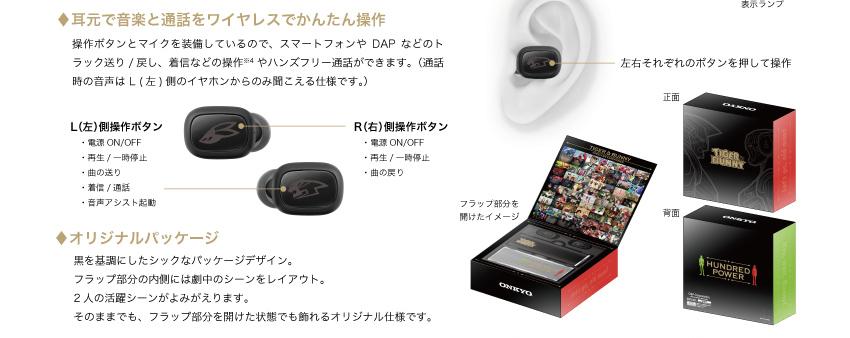 商品説明 耳元で音楽と通話をワイヤレスでかんたん操作 オリジナルパッケージ