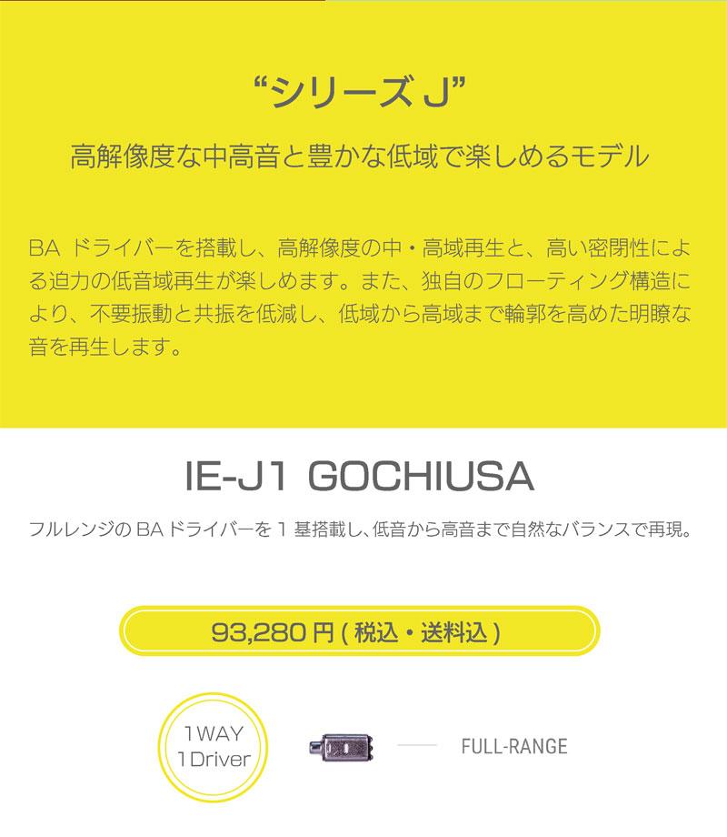 シリーズJ 高解像度な中高音と豊かな低域で楽しめるモデル シリーズJ IE-J1 GOCHIUSA 93,280円税込・送料込