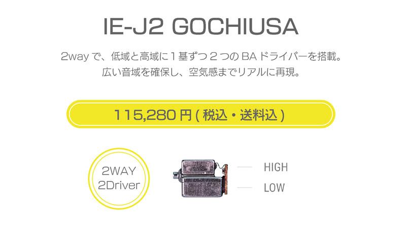 シリーズJ IE-J2 GOCHIUSA 115,280円税込・送料込