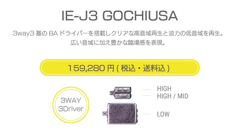 シリーズJ IE-J3 GOCHIUSA 159,280円税込・送料込