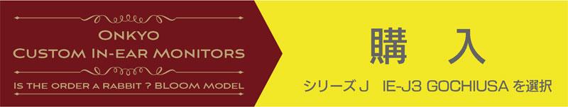 シリーズJ IE-J3 GOCHIUSAを購入