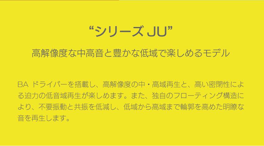 シリーズJ 高解像度な中高音と豊かな低域で楽しめるモデル