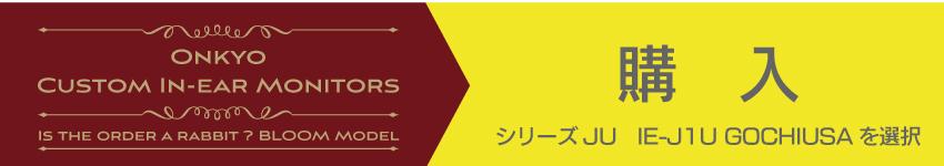 シリーズJ IE-J1U GOCHIUSAを購入