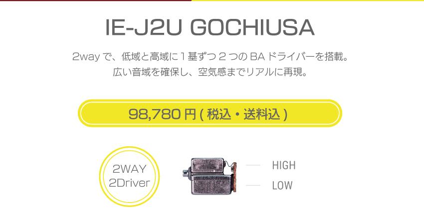シリーズJ IE-J2U USA 115,280円税込・送料込
