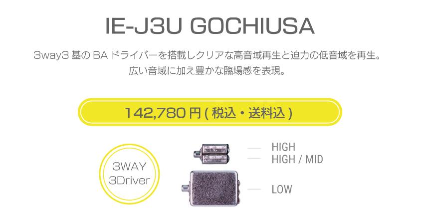 シリーズJ IE-J3U USA 159,280円税込・送料込