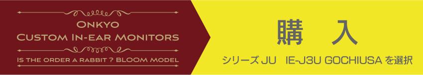 シリーズJ IE-J3U GOCHIUSAを購入
