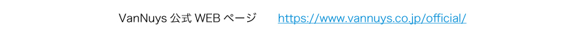 VanNuys公式WEBページ