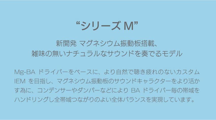 シリーズMU 新開発 マグネシウム振動板搭載、雑味の無いナチュラルなサウンドを奏でるモデル シリーズM IE-M1U-GOCHIUSA 104,280円税込・送料込