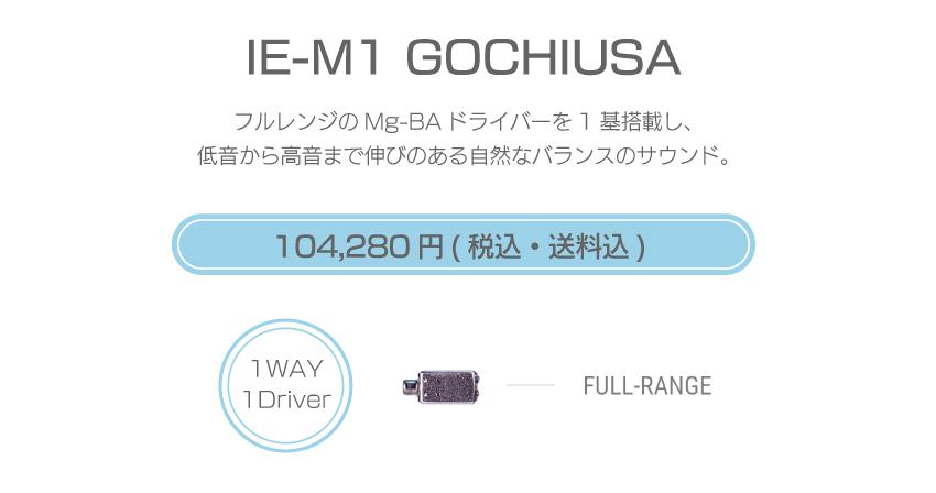 IE-M1U-GOCHIUSA 104,280円税込・送料込