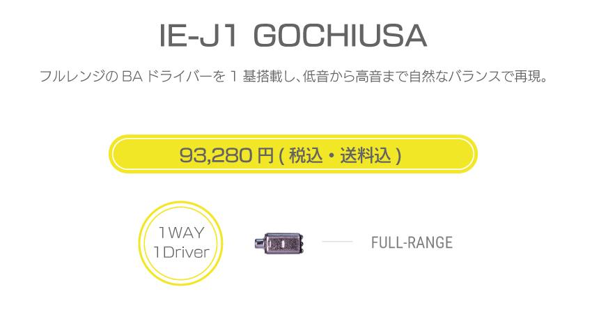 IE-J1U GOCHIUSA 93,280円税込・送料込