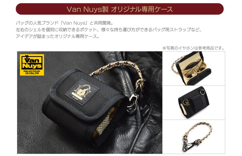 Van Nuys製 オリジナル専用ケース